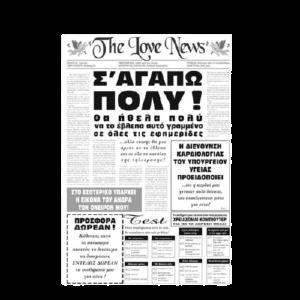 αγάπης εφημερίδα