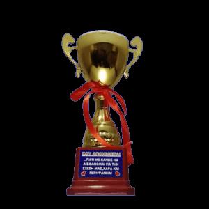 βραβείο αγάπης